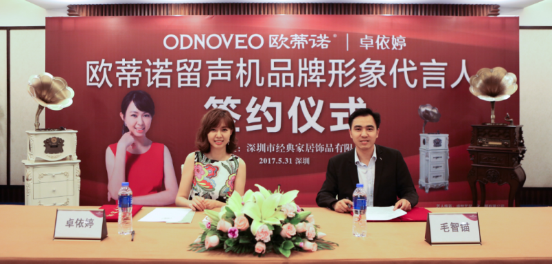 Otino Gramophone successfully signed a brand image spokesperson-Taiwan famous singer Zhuo Yiting